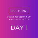 英語習得チャレンジ「1日目」/とりあえず何からやったらいいかぐぐってみるの巻