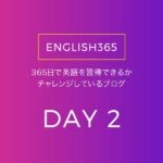 英語習得チャレンジ「2日目」…アナ雪を英語で観て(聴いて)みるの巻