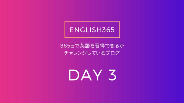 英語習得チャレンジ「3日目」…YouTubeで良い解説動画(ICHIROさん)に出会ったの巻