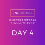 英語習得チャレンジ「4日目」…「サマー先生」の動画がためになったの巻
