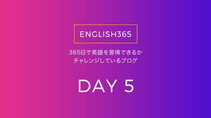 英語習得チャレンジ「5日目」…フォニックス(Phonics)というものを発見するの巻