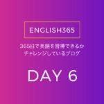 英語習得チャレンジ「6日目」…子ども向け動画もばかにできないの巻