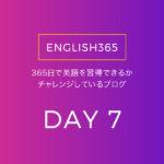 英語習得チャレンジ「7日目」…目に付いた「Akismet」を訳してみる