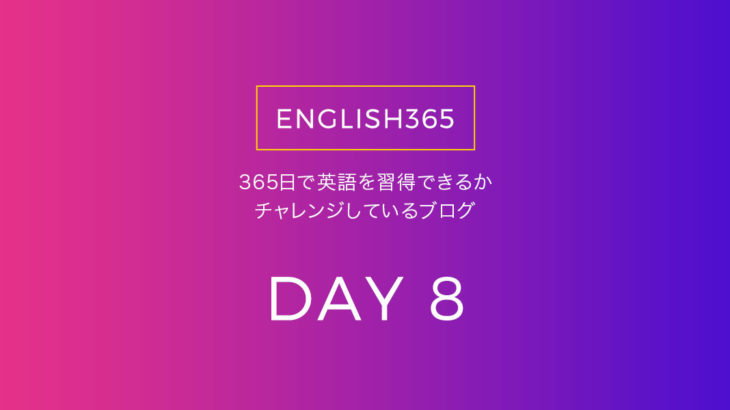 英語習得チャレンジ「8日目」…子供向け英語新聞を読んでみるの巻
