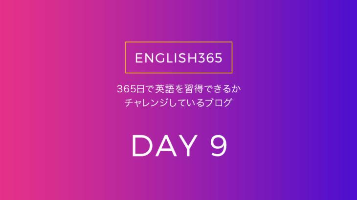 英語習得チャレンジ「9日目」…単語は聞き取れるが意味がわからないと気付くの巻
