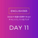 英語習得チャレンジ「11日目」…英文法の本を読み始めてみるの巻