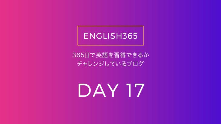 英語習得チャレンジ「17日目」…主にアプリでお勉強の巻