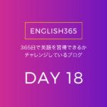 英語習得チャレンジ「18日目」…今日も主にアプリの巻
