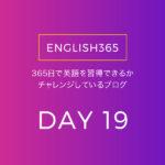 英語習得チャレンジ「19日目」…動詞にsが付く謎について調べたの巻