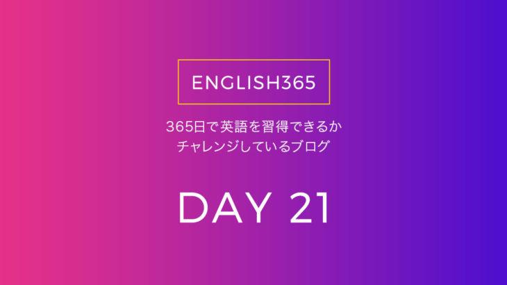 英語習得チャレンジ「21日目」…日本語の時点で変なクセがあるのに気付いたの巻