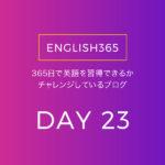 英語習得チャレンジ「23日目」…ELSAの無料期間が終了するの巻