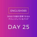英語習得チャレンジ「25日目」…「あいうえおフォニックス」は為になるなあの巻