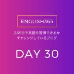 英語習得チャレンジ「30日目」…色々やり始めてから1か月