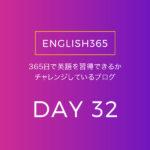 英語習得チャレンジ「32日目」…引き続き本を読んだり