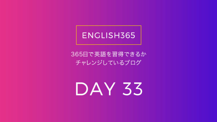英語習得チャレンジ「33日目」…本を読んで気付きを得たので方向修正の巻