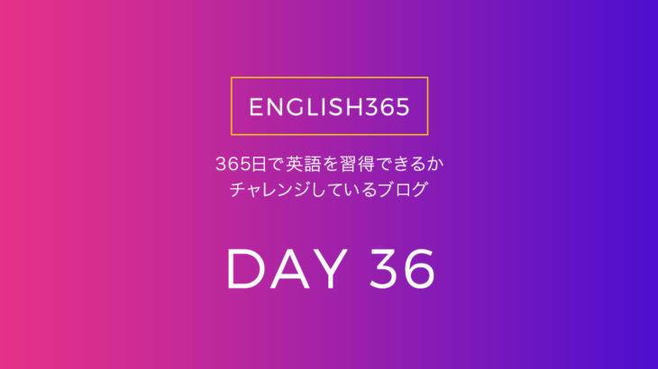 英語習得チャレンジ「36日目」…今日も同じことをちまちまと
