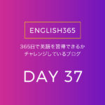 英語習得チャレンジ「37日目」…海外通販サイトの評価欄には英語がいっぱいあるけど