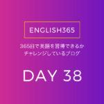 英語習得チャレンジ「38日目」…毎日ちょっとずつ積み重ね