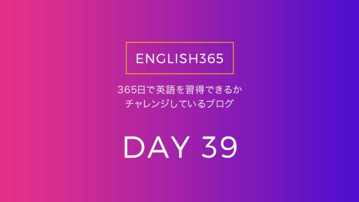 英語習得チャレンジ「39日目」…英語版のフルハウスを観てみたの巻