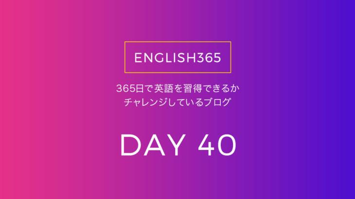 英語習得チャレンジ「40日目」…Duolingoだけすすめたの巻