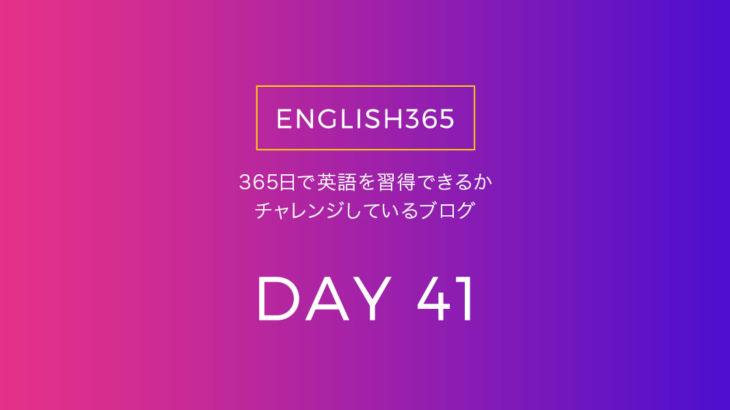 英語習得チャレンジ「41日目」…ステファニーのセリフはわかる