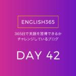 英語習得チャレンジ「42日目」…久しぶりに英作文
