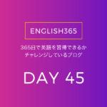 英語習得チャレンジ「45日目」…移動中にアプリとか進めてたの巻