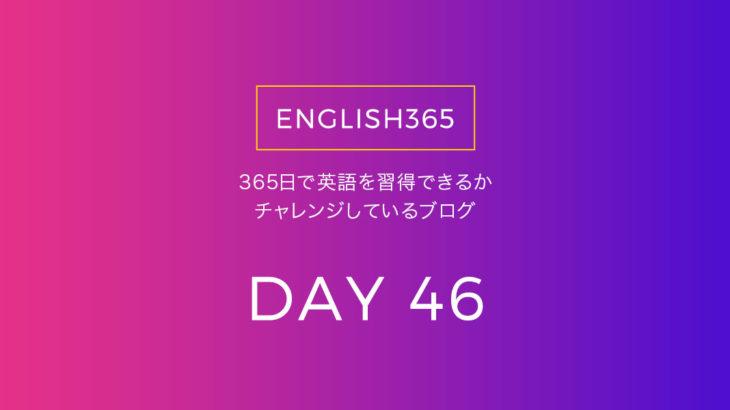 英語習得チャレンジ「46日目」…昨日の疲れであんまり捗らなかったの巻