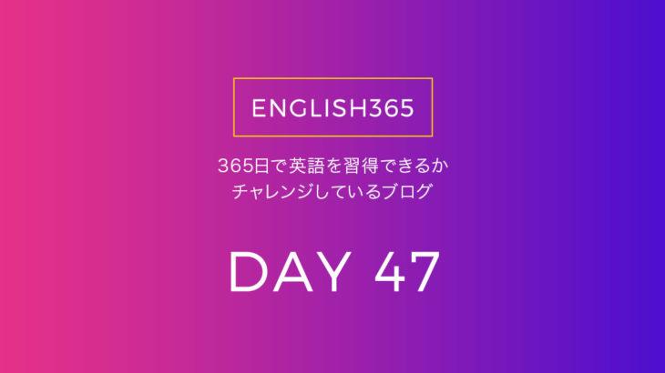 英語習得チャレンジ「47日目」…更新忘れたの巻