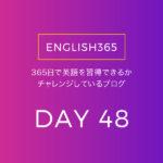 英語習得チャレンジ「48日目」…Duolingoからスタディサプリに切り替えようか考えているの巻