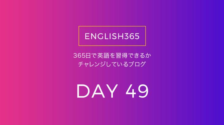 英語習得チャレンジ「49日目」…スタディサプリENGLISHちょっとすすめてみたの巻