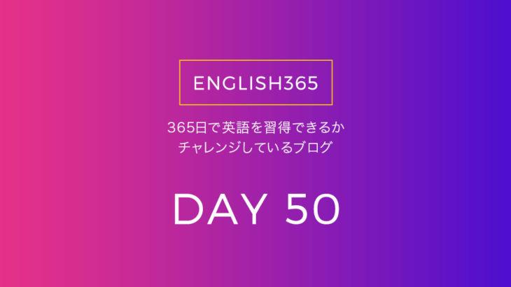英語習得チャレンジ「50日目」…50日毎日何かしら英語をやった、すごい