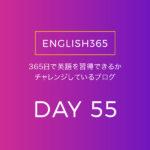 英語習得チャレンジ「55日目」…アプリだけ!ゾロ目でうれしいの巻