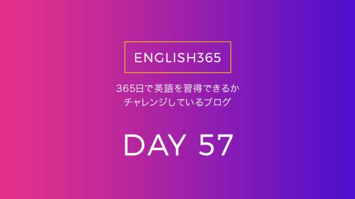 英語習得チャレンジ「57日目」…ネット関係の英語記事を訳しながら読んでるの巻