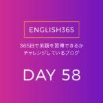 英語習得チャレンジ「58日目」…今日は忙しかったの巻