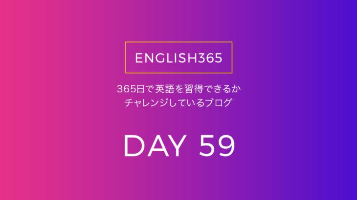 英語習得チャレンジ「59日目」…前よりは確かになんとなく分かるなと思うの巻