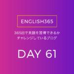 英語習得チャレンジ「61日目」…まあちょっとずつだよねの巻
