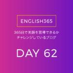 英語習得チャレンジ「62日目」…今どのくらい覚えてるんだろうね