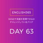 英語習得チャレンジ「63日目」…わからないところを色々調べたよ