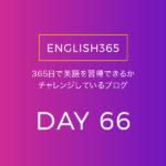 英語習得チャレンジ「66日目」…ちょっとずつ覚えてることは覚えてると思うんだな