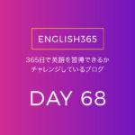 英語習得チャレンジ「68日目」…洗い物しながら動画観てた