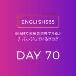 英語習得チャレンジ「70日目」…マフラー編みながら色々観たけど