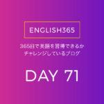 英語習得チャレンジ「71日目」…いろいろ訳したり動画観たり