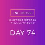 英語習得チャレンジ「74日目」…昨日の疲れがあるなあ