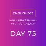 英語習得チャレンジ「75日目」…今日もいろいろできた