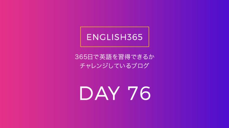 英語習得チャレンジ「76日目」…やっぱり通販番組ばっかり観ちゃう