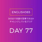 英語習得チャレンジ「77日目」…今日もQVC観てた