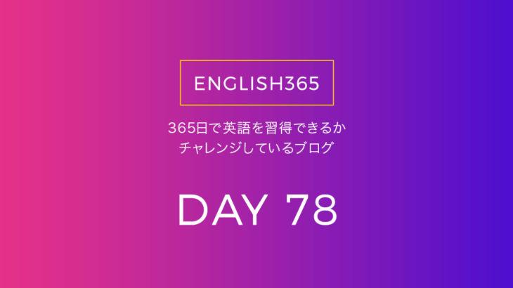 英語習得チャレンジ「78日目」…今日は単語の訳をまとめてやったの巻