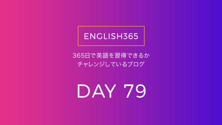 英語習得チャレンジ「79日目」…そろそろまた発音のほうも力を入れようかな