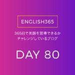 英語習得チャレンジ「80日目」…更新忘れてた